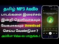 How To Download MP3 Songs In Tamil | High Quality With Clear Audio
