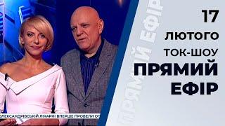 """Ток-шоу """"Прямий ефір"""" від 17 лютого 2020 року"""