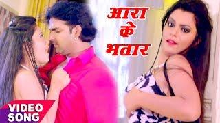 2017 का सबसे हिट गीत - आरा जिला के भतार - Pawan Singh - Bhojpuri Hit Songs 2017 new