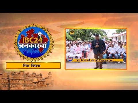 IBC24 Jankarwan Bhind MP | IBC24 जनकारवां भिंड मध्यप्रदेश