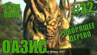 Fallout 3 32 Оазис - Говорящее дерево