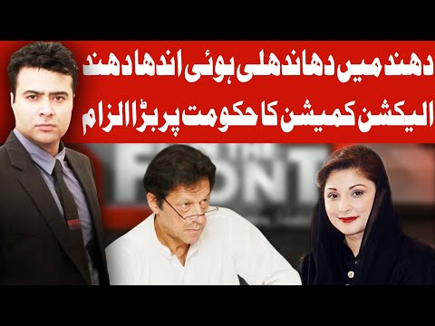 On The Front with Kamran Shahid - Thursday 25th February 2021