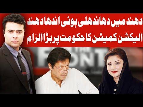 On The Front with Kamran Shahid on Dunya Tv | Latest Pakistani Talk Show