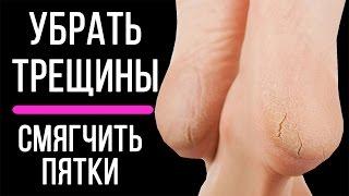 видео Уход за ногами в домашних условиях, прибор для кожи стоп