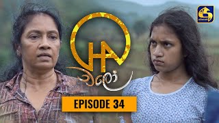 Chalo    Episode 34    චලෝ      27th August 2021 Thumbnail