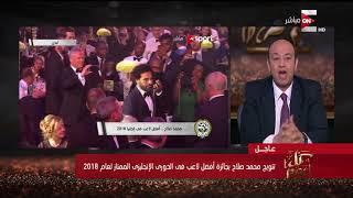 كل يوم - لحظة تتويج محمد صلاح بجائزة أفضل لاعب في الدوري الإنجليزي الممتاز لعام 2018
