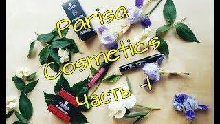 видео Косметика Parisa
