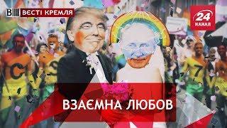 Особливі стосунки Путіна і Трампа, Вєсті Кремля, 17 липня 2018