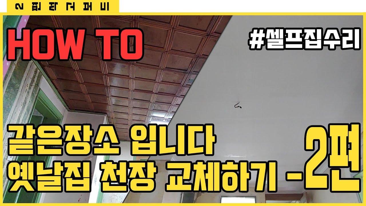 [만성철물] 천장마감은 어떻게 하는걸까?? HOW TO 천장마감 2편 옛날집 천장을 깔끔하게 현대식으로 바꾸는 방법 - 천장 석고보드 셀프인테리어DIY