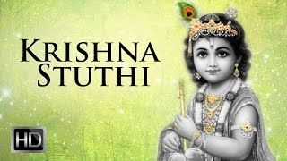Sri Krishna Stuthi - Prayers for Children - Listen and Learn - Prema Rengarajan