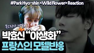 박효신의 야생화 MV를 처음 들어본 프랑스인 모델 반응은? | 자막없이 영상과 목소리만 듣고 리액션 해보기 (Park hyo-shin Wild Flower reaction)
