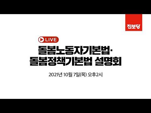 진보당 돌봄노동자기본법·돌봄정책기본법 설명회 | Live