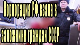 Российская Федерация захватила в заложники граждан СССР [09.03.2018]
