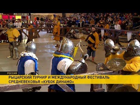 Чемпионат мира среди рыцарей: в Москве реконструкторы планеты выясняли – кто сильней?