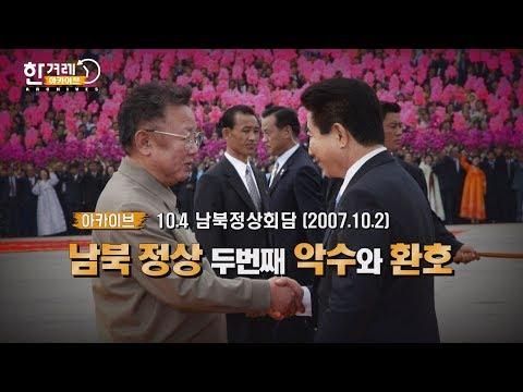 [아카이브] 10.4 남북정상회담, 남북 정상의 두번째 악수 (2007년 10월)