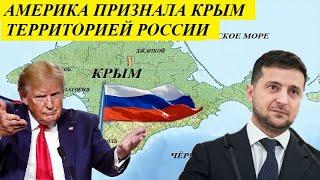 СРОЧНО - АМЕРИКА ПРИЗНАЛА КРЫМ ТЕРРИТОРИЕЙ РОССИИ - НОВОСТИ МИРА