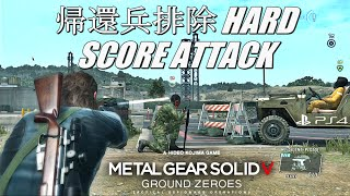MGSV GZ (PS4) Eliminate The Renegade Threat Hard Score Attack 68434 5m 18s 522