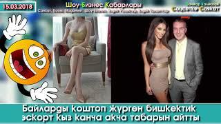 Байларды коштоп жүргөн Кыргыз кыздар канча акча табышат?  | Турмуш Баяны