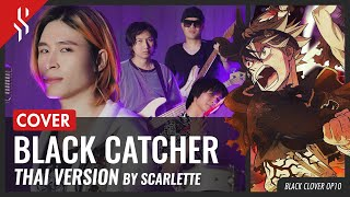 Black Clover OP10 - Black Catcher ภาษาไทย【Band Cover】by【Scarlette】