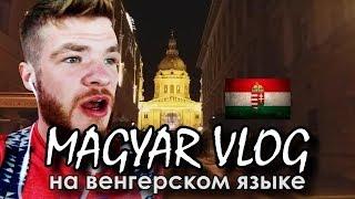 MAGYAR VLOG. Влог на венгерском языке (с субтитрами)