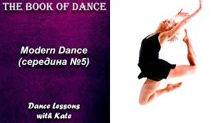 Урок по современному танцу - Modern Dance середина №5