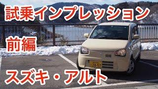 スズキ・アルト 試乗インプレッション 前編 Suzuki ALTO review