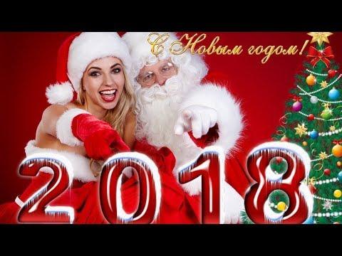 С Новым 2018 годом! Прикольное поздравление с Новым годом! - Лучшие приколы. Самое прикольное смешное видео!
