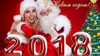 С Новым 2018 годом! Прикольное поздравление с Новым годом!