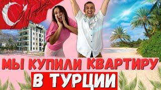 Мы купили квартиру в Турции Недвижимость Алания Турция Махмутлар Скидка до конца строительства