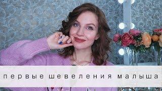 Малыш ШЕВЕЛИТСЯ // Беременность 18-20 недель // Ваша Саша ♥