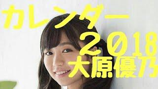 大原優乃カレンダー2018年 チャンネル登録お願いします.