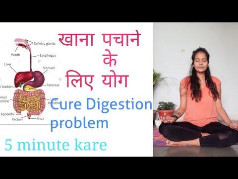 yoga for good digestion  1 aasan digestion problem  yoga
