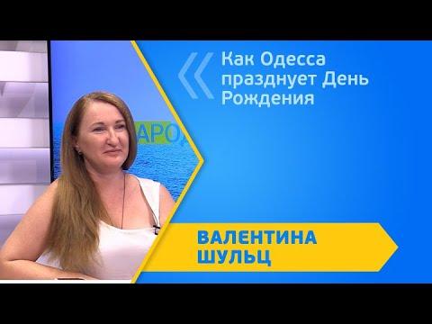 Вечер на Думской. Валентина Шульц, 02.09.2020