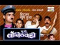 Mukkam Post Bombilwadi - Marathi Comedy Natak video