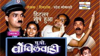 Mukkam Post Bombilwadi - Marathi Comedy Natak