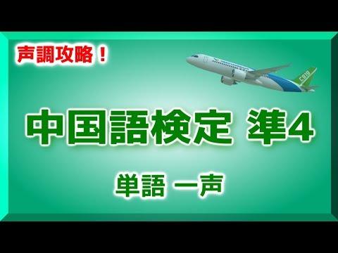 【準4級】中国語検定(単語一声) 声調を攻略しましょう!/ Voice : Japanese and Chinese