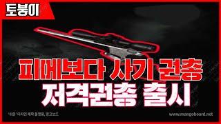 [서든어택]최초 저격권총 출시 리뷰 및 플레이 영상