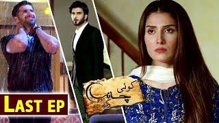 Koi Chand Rakh - Last Episode 28 - Top Pakistani DRama