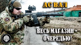 20 патронів за 2 секунди! Стрільба з АС ВАЛ однією чергою. Тульський збройовий завод на Армія-2018