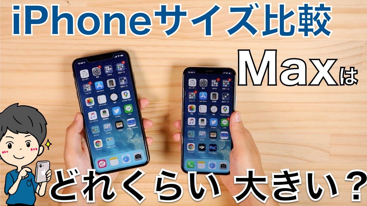 サイズ プロ アイフォン 11
