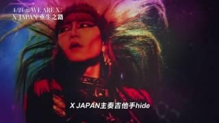 X Japanの投稿