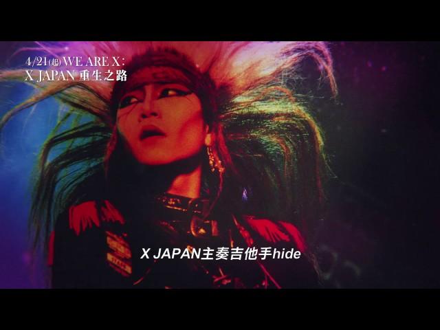 《WE ARE X:X JAPAN重生之路》正式預告,20170421勢在必行