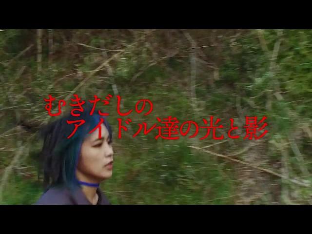 映画『IDOL-あゝ無情-』WACKオーディションドキュメンタリー2019年11月1日公開 感情むき出しの痛烈ノンフィクション