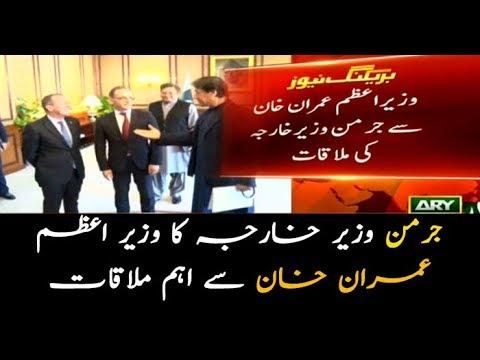 German Foreign Minister meets PM Imran Khan
