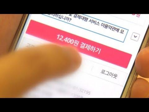 모바일쇼핑 피해 증가...SNS·블로그 환불·반품 거부 많아 / YTN 사이언스
