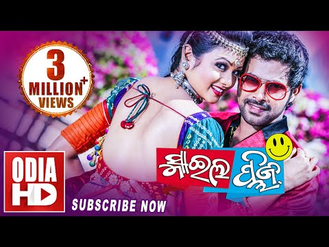 SMILE PLEASE // ODIA SUPER HIT FULL MOVIE // Sabyasachi, Archita