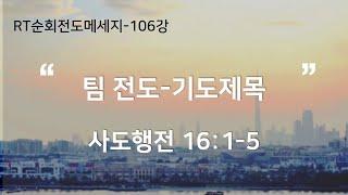 RT 순회전도캠프106강(제목/ 팀 전도 - 기도제목)…