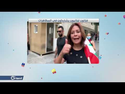 فنانون لبنانيون يشاركون في المظاهرات ويدعون الشعب للنزول إلى الشوارع  - 21:53-2019 / 10 / 20