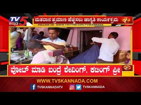 ವೋಟ್ ಮಾಡಿ ಬಂದ್ರೆ ಶೇವಿಂಗ್, ಕಟಿಂಗ್ ಫ್ರೀ   Lok Sabha 2019   TV5 Kannada