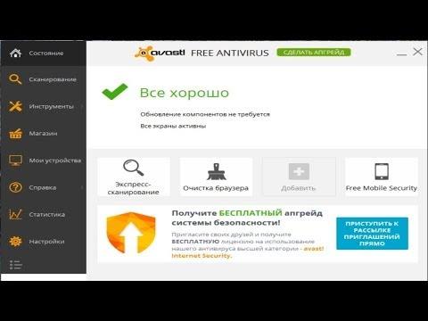 Установка бесплатного антивируса Avast- Единственный нормальный бесплатный антивирус